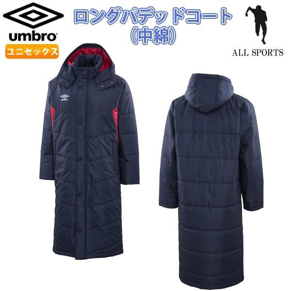 SALE UMBRO(アンブロ) UUUOJK33 NVY サッカー ロングパテッドコート(中綿) ベンチコート ユニセックス 19FW