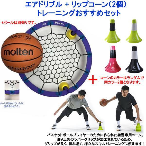 トレーニングおすすめ2点セット 販売実績No.1 Air ●日本正規品● Dribble エアドリブル 改良版 + 21SS トレーニング用品 同カラー2個 リップコーン バスケットボール
