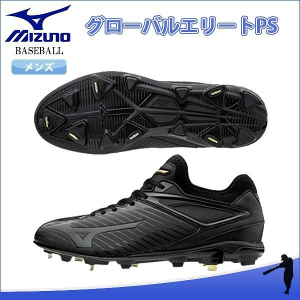 ミズノ(MIZUNO) 11GM181100 野球 スパイク グローバルエリートPS 18SS