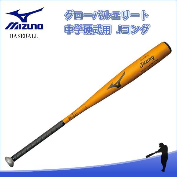 ミズノ(MIZUNO) 1CJMH60984 50 野球 バット <グローバルエリート> 中学硬式用 Jコング 18SS