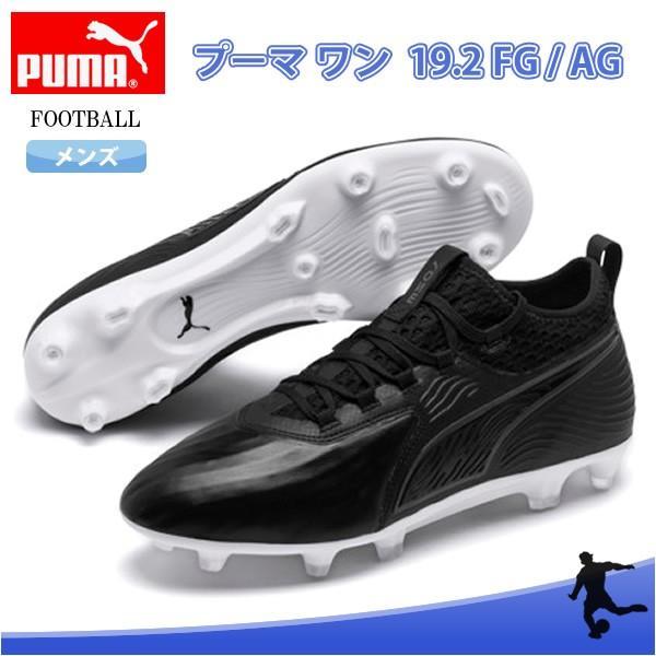 PUMA(プーマ) 105484 02 サッカー スパイク PUMA ONE プーマ ワン 19.2 FG/AG 19Q1