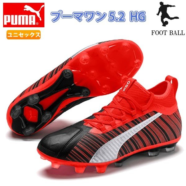 PUMA(プーマ) 105619 01 サッカー スパイク PUMA ONE プーマ ワン 5.2 HG 19FW