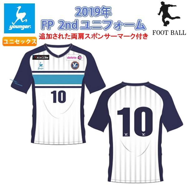 ヤンガー(Younger) 2019シーズン Y.S.C.C. 横浜 FP(フィールドプレーヤー) 2nd レプリカ ユニフォーム アウェイ 両肩部分スポンサーマーク付き 19SS