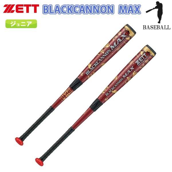 最大80%オフ! SALE ZETT(ゼット) BCT75980 6400 野球 少年軟式 FRP(カーボン)製バット BLACKCANNON MAX ブラックキャノン MAX 80cm J号対応 19SS, タキカワシ 96124e0c