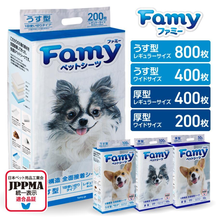ペットシーツ 薄型 厚型 Famy ファミー ペットシート 選べる4種類 薄型 レギュラー800枚 ワイド400枚 厚型 レギュラー400枚 ワイド200枚 送料無料|asadori-ichiba
