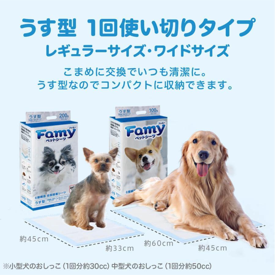 ペットシーツ 薄型 厚型 Famy ファミー ペットシート 選べる4種類 薄型 レギュラー800枚 ワイド400枚 厚型 レギュラー400枚 ワイド200枚 送料無料|asadori-ichiba|04