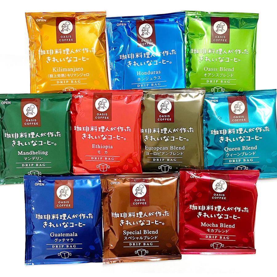 コーヒー 10袋入 きれいな珈琲 お試しセット ドリップバッグ 1000円ポッキリ メール便 asagohanhonpo