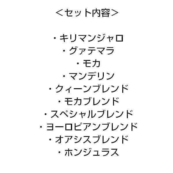 コーヒー 10袋入 きれいな珈琲 お試しセット ドリップバッグ 1000円ポッキリ メール便 asagohanhonpo 03