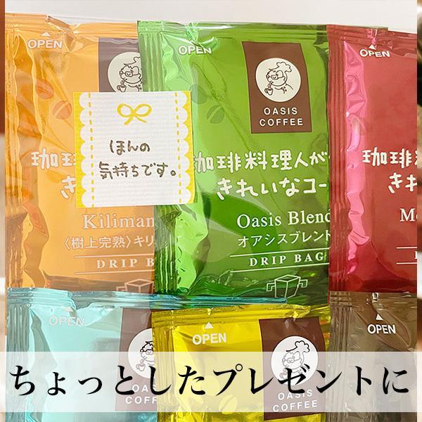 コーヒー 10袋入 きれいな珈琲 お試しセット ドリップバッグ 1000円ポッキリ メール便 asagohanhonpo 04