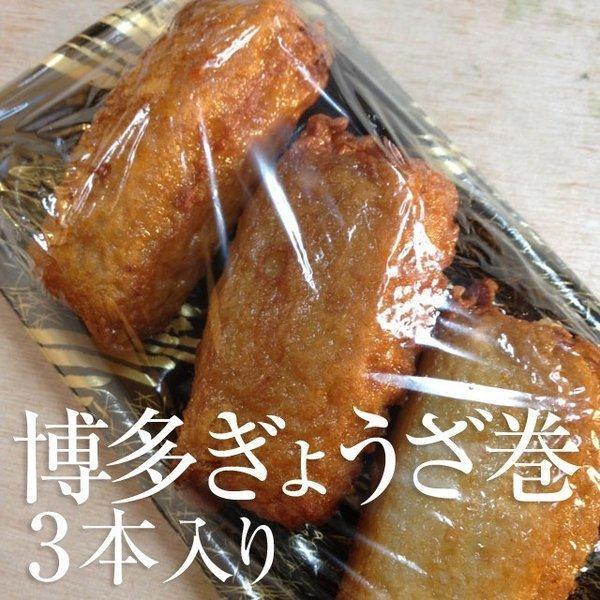 餃子巻き 3本入り|asagohanhonpo