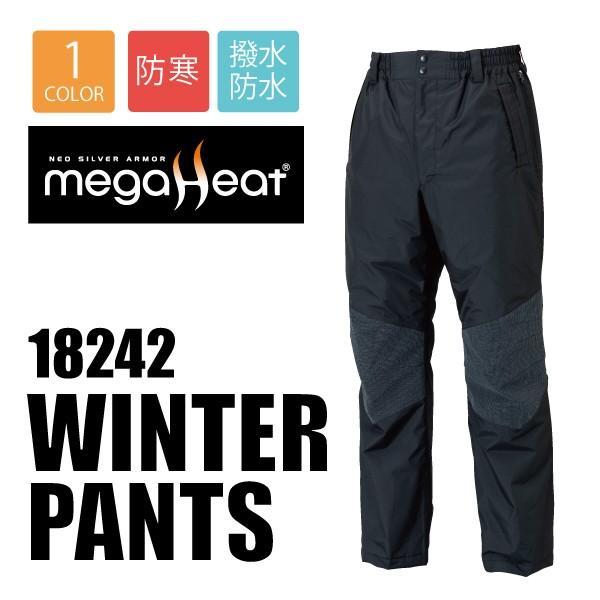 防寒 防水 防風 メガヒートパンツ 軽い 作業服 ズボン メンズ 藤和 18242 TS Design