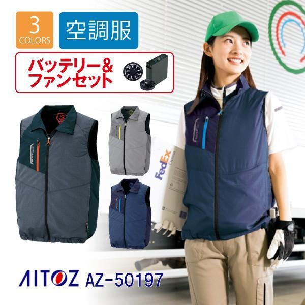 空調服 フルセット バッテリー ファン ジャケット 撥水 ベスト AITOZ AZ-50197