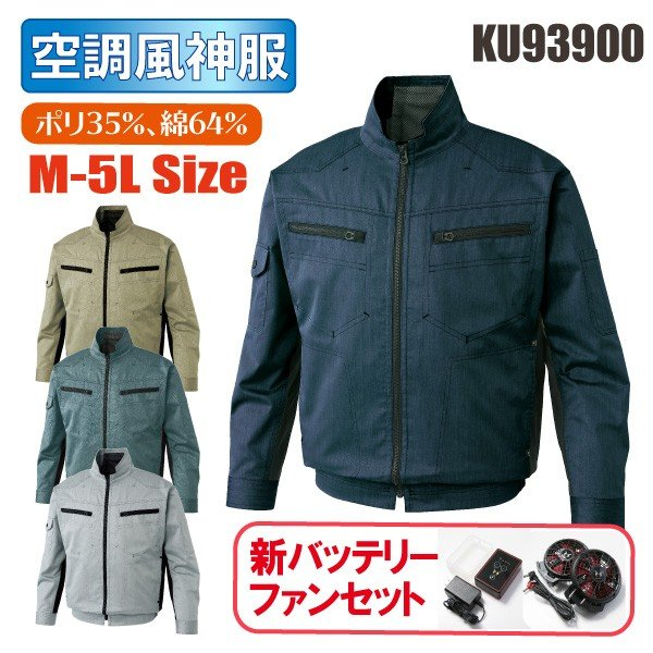 空調服 フルセット ファン バッテリー 長袖 風神服 サンエス KU93900 SUN-S