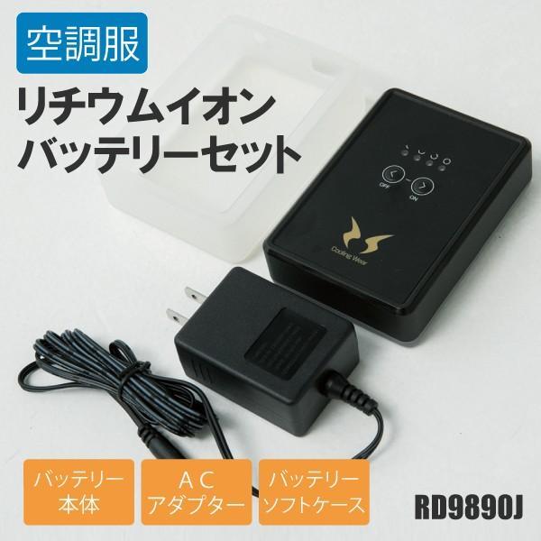 空調服 風神服 バッテリー セット メンズ レディース コーコス RD9890J CO-COS