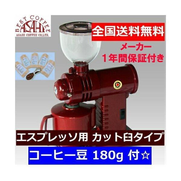 あすつく エスプレッソ用 送料無料 コーヒー豆 180g 付  FUJI·みるっこ  レッド DX R-220 激安 新品 カット臼 お試しコーヒーセット