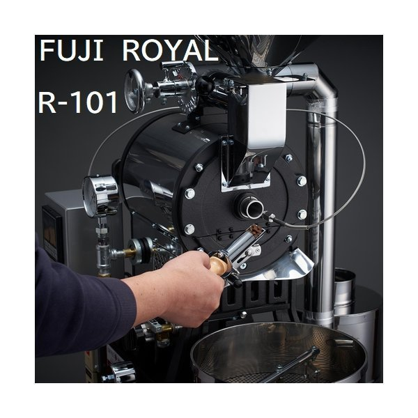 富士珈機 FUJI ROYAL 焙煎機 新型1kg R-101 フジローヤル 受注生産品  コーヒーロースター  コーヒー焙煎機|asahicoffee