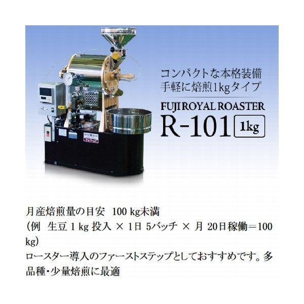 富士珈機 FUJI ROYAL 焙煎機 新型1kg R-101 フジローヤル 受注生産品  コーヒーロースター  コーヒー焙煎機|asahicoffee|02