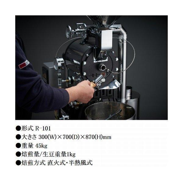 富士珈機 FUJI ROYAL 焙煎機 新型1kg R-101 フジローヤル 受注生産品  コーヒーロースター  コーヒー焙煎機|asahicoffee|03