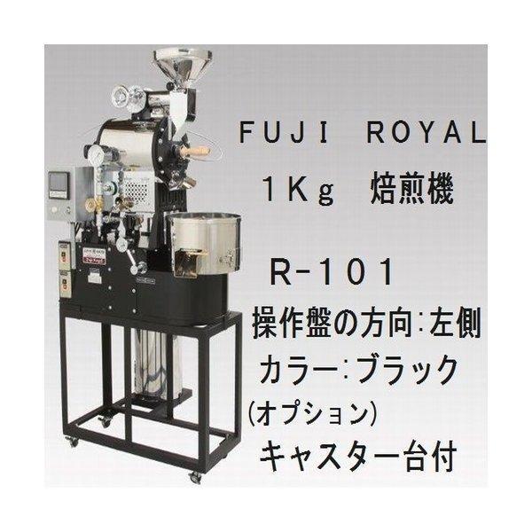 富士珈機 FUJI ROYAL 焙煎機 新型1kg R-101 フジローヤル 受注生産品  コーヒーロースター  コーヒー焙煎機|asahicoffee|07