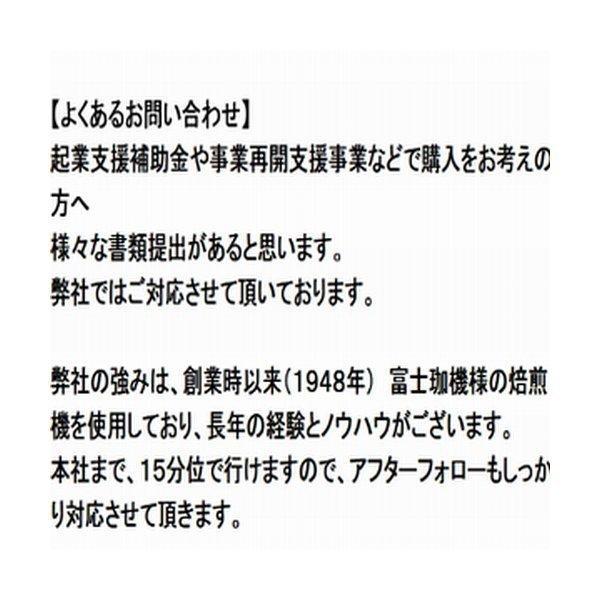 富士珈機 FUJI ROYAL 焙煎機 新型1kg R-101 フジローヤル 受注生産品  コーヒーロースター  コーヒー焙煎機|asahicoffee|09