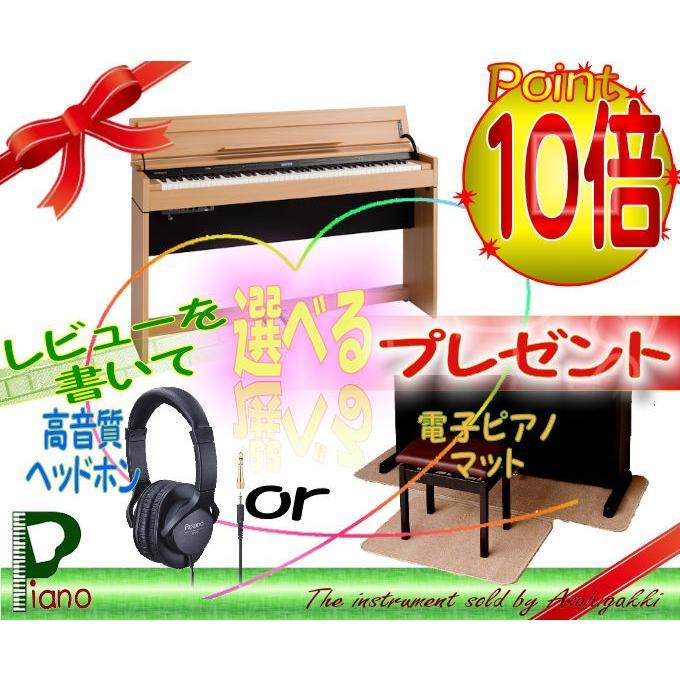ローランド/電子ピアノ/DP603-NBS/高音質ヘッドフォンorマットプレゼント/ナチュラルビーチ調仕上げ/在庫欠品 2021年3月中旬お届け予定