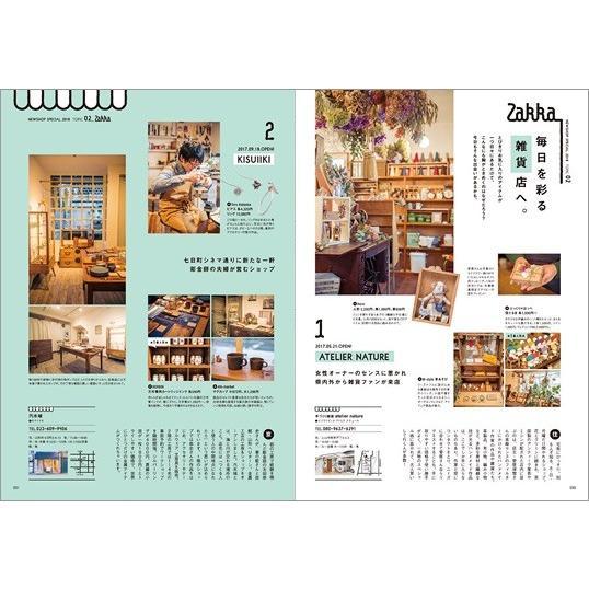 月刊山形ゼロ・ニイ・サン[年間定期購読] asahiimc 03