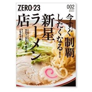 月刊山形ゼロ・ニイ・サン[年間定期購読] asahiimc 05