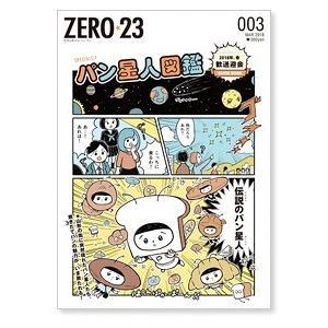 月刊山形ゼロ・ニイ・サン[年間定期購読] asahiimc 06
