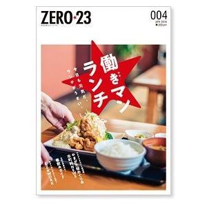 月刊山形ゼロ・ニイ・サン[年間定期購読] asahiimc 07