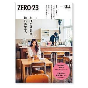ZERO☆23 Vol.235 11月号[2019] 送料込|asahiimc