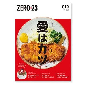 ZERO☆23 Vol.236 12月号[2019] 送料込 asahiimc