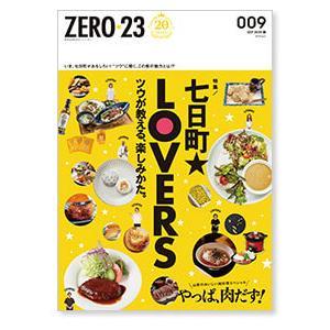 ZERO☆23 Vol.245 9月号[2020] 送料込|asahiimc