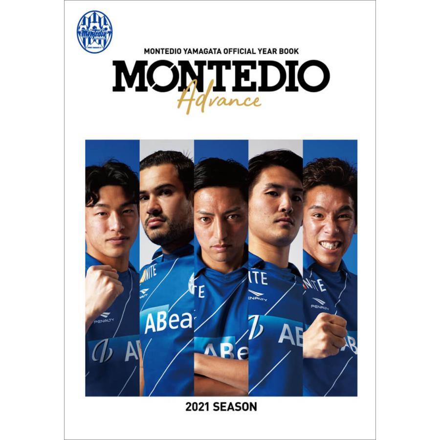 モンテディオ山形 Official Year BOOK2021|asahiimc