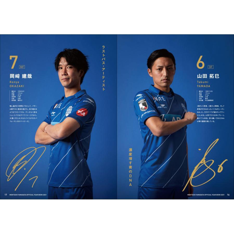 モンテディオ山形 Official Year BOOK2021|asahiimc|03