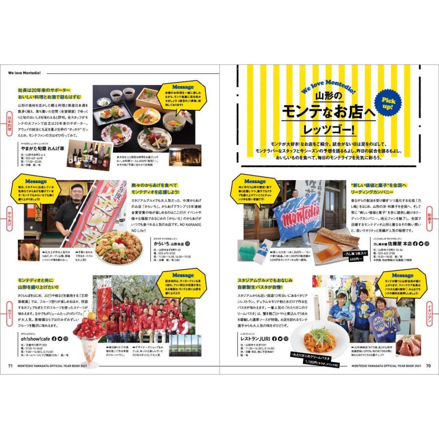 モンテディオ山形 Official Year BOOK2021|asahiimc|04