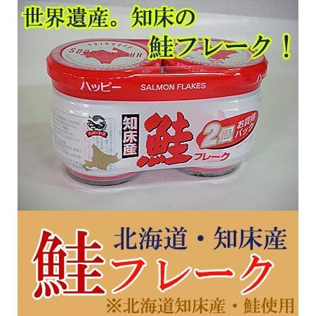 送料無料 北海道 鮭フレーク 瓶詰め (50g×2個セット)×3個セット 価格 1880円 北海道 知床産 白鮭を使用した 鮭 フレーク/サケフレーク/シャケフレーク|asahikawajyogai