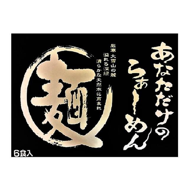 旭川ラーメン あなただけのらーめん 6食入り |asahikawaseimen|05
