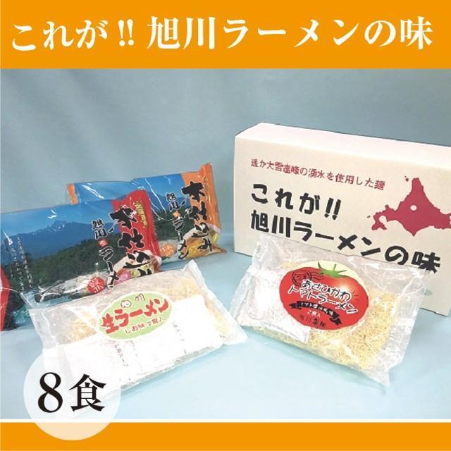 これが 旭川ラーメンの味 8食セット|asahikawaseimen|02