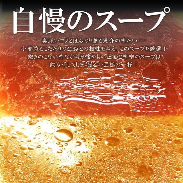 ポイント消化 送料無料 お試し 500円 メール便 北海道 旭川 生ラーメン2食セット asahikawaseimen 04
