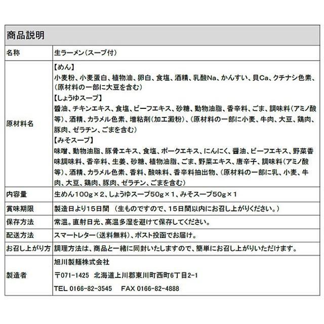 ポイント消化 送料無料 お試し 500円 メール便 北海道 旭川 生ラーメン2食セット asahikawaseimen 09