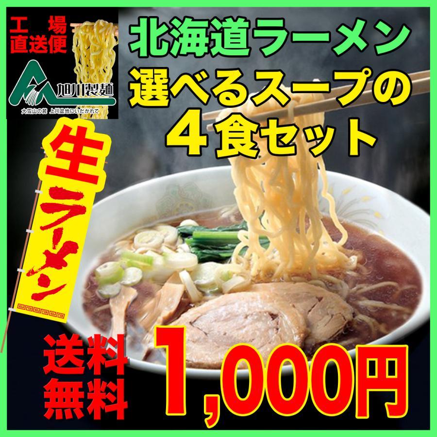 ポイント消化 送料無料 選べるスープ4種類 北海道 旭川 生ラーメン4食セット asahikawaseimen