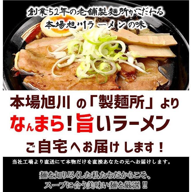 ポイント消化 送料無料 選べるスープ4種類 北海道 旭川 生ラーメン4食セット asahikawaseimen 02