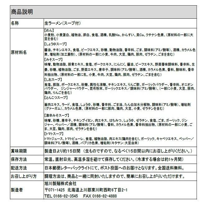 ポイント消化 送料無料 選べるスープ4種類 北海道 旭川 生ラーメン4食セット asahikawaseimen 13