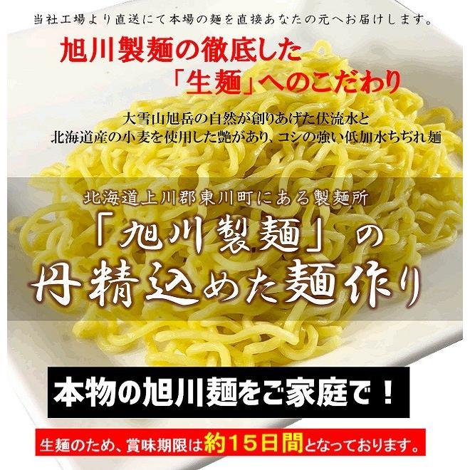 ポイント消化 送料無料 選べるスープ4種類 北海道 旭川 生ラーメン4食セット asahikawaseimen 03