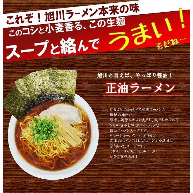 ポイント消化 送料無料 選べるスープ4種類 北海道 旭川 生ラーメン4食セット asahikawaseimen 05