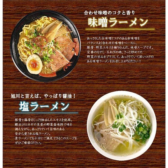 ポイント消化 送料無料 選べるスープ4種類 北海道 旭川 生ラーメン4食セット asahikawaseimen 06