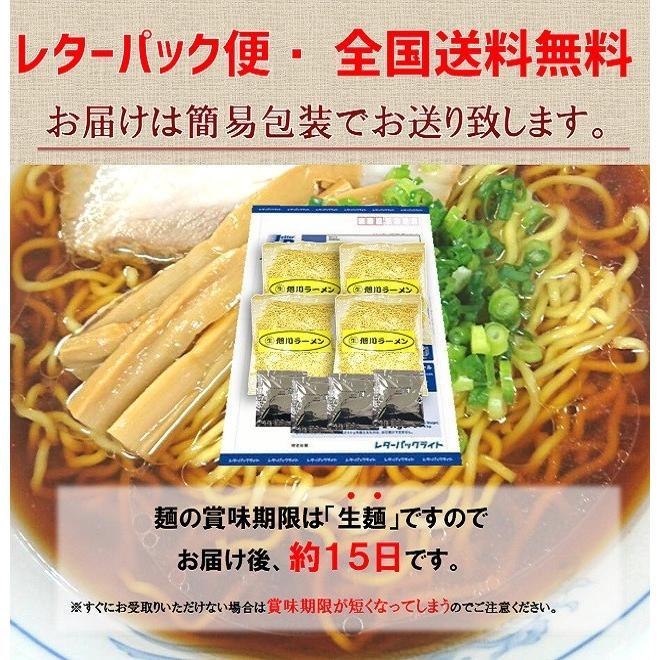 ポイント消化 送料無料 選べるスープ4種類 北海道 旭川 生ラーメン4食セット asahikawaseimen 10