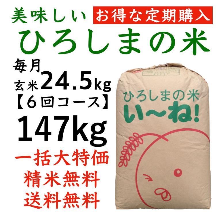 【定期購入】ひろしまのお米 玄米147kg(24.5kgx6回)令和2年産 選べる分づき 白米· 7·5·3·1分づき 送料無料