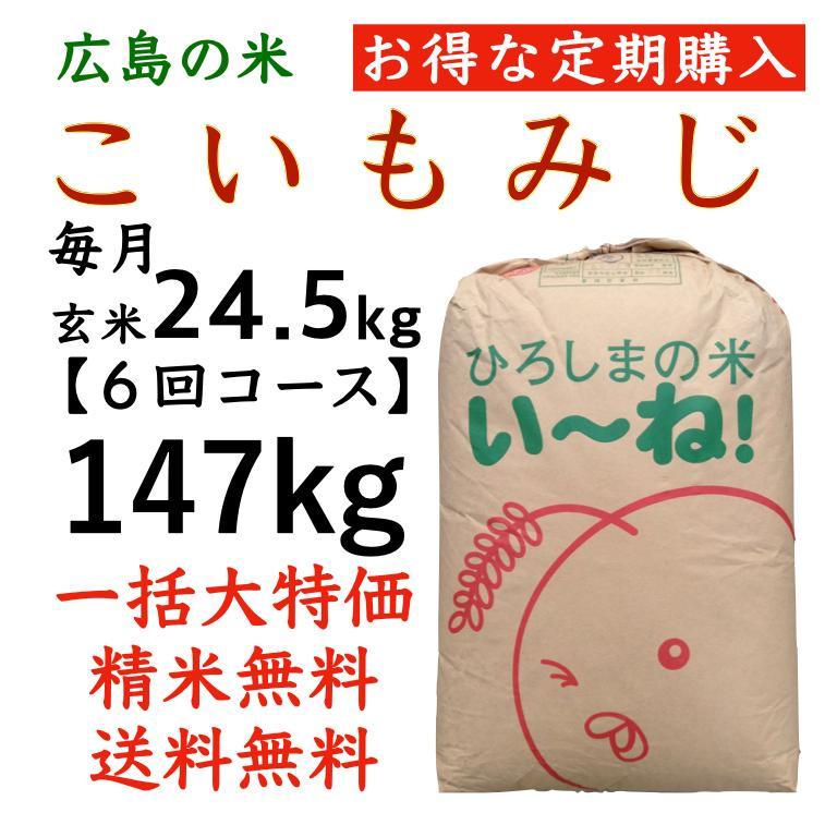【定期購入】こいもみじ 玄米147kg(24.5kgx6回)令和2年産 選べる分づき 白米· 7·5·3·1分づき 送料無料 ひろしまのお米 JGAP農場