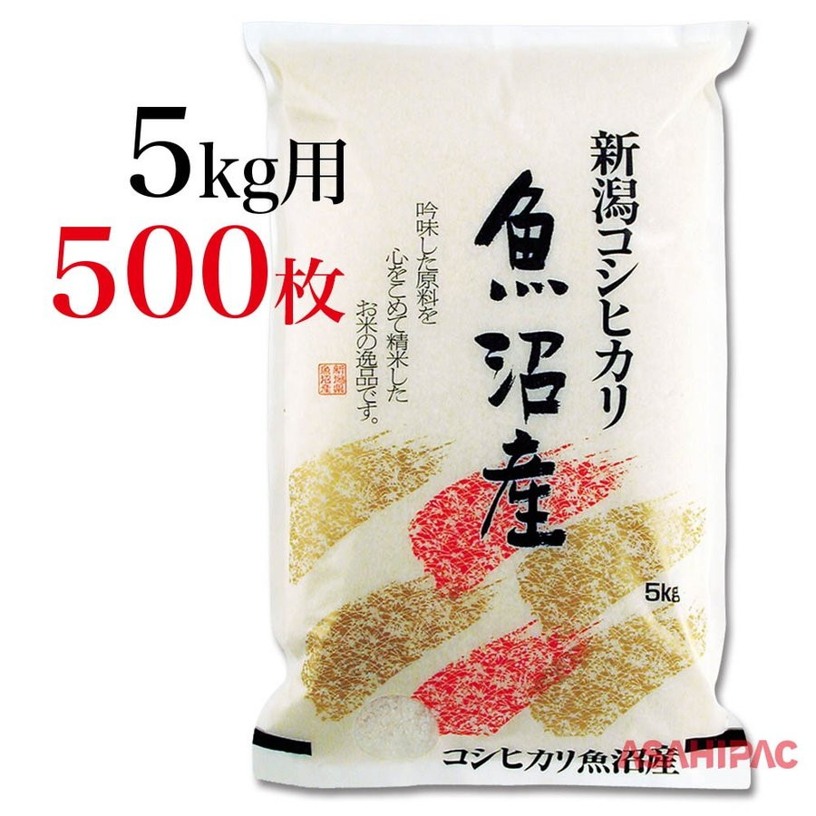 米袋 和紙 筆柄(ふでがら)・新潟魚沼産コシヒカリ 5kg用×500枚